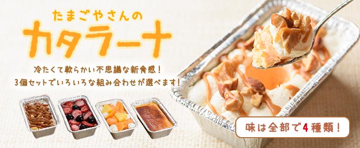 たまごやさんのカタラーナ 冷たくて軟らかい不思議な新食感!3個セットでいろいろな組み合わせが選べます!