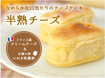 なめらかな口当たりのチーズケーキ 半熟チーズ フランス産クリームチーズ&いわき地養卵
