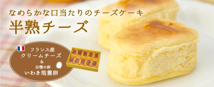 なめらかな口当たりのチーズケーキ半熟チーズ フランス産クリームチーズ&自慢の卵いわき地養卵