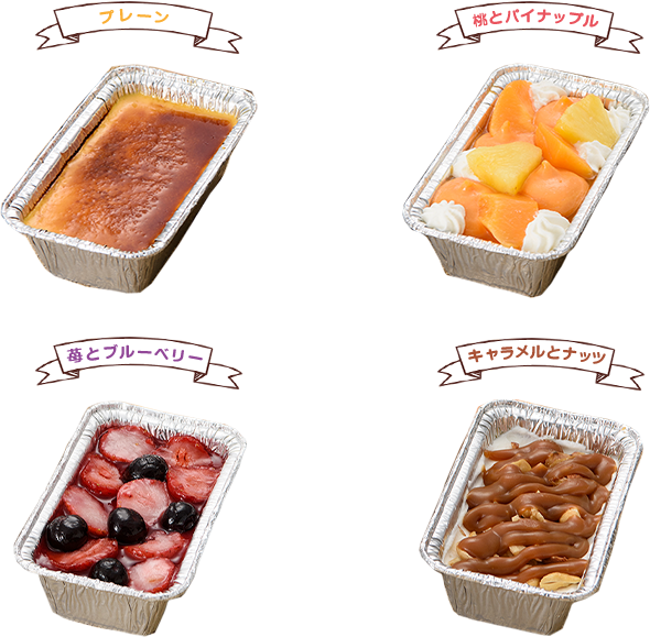 プレーン 桃とパイナップル 苺とブルーベリー キャラメルとナッツ